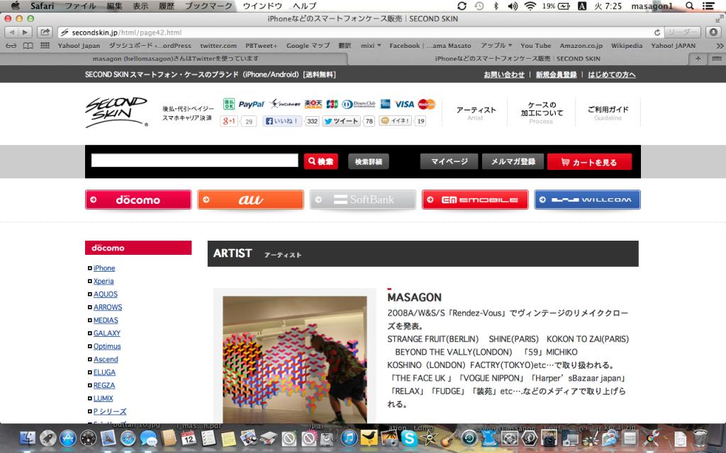 スクリーンショット 2013-11-12 7.25.19